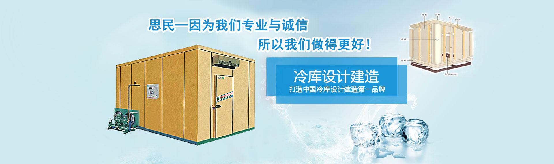 打造中国冷库设计建造第一品牌