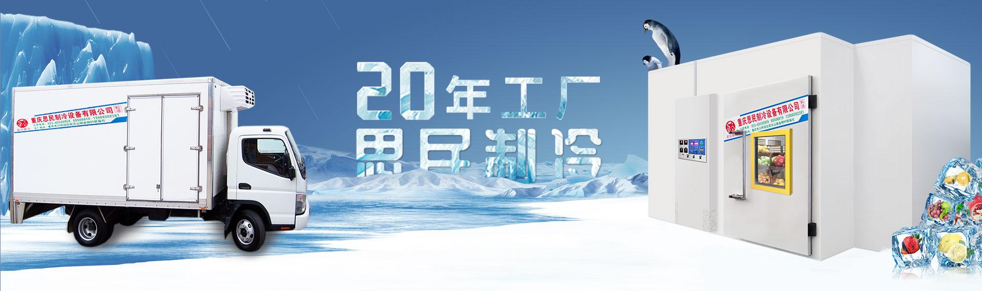 20年工厂思民制冷