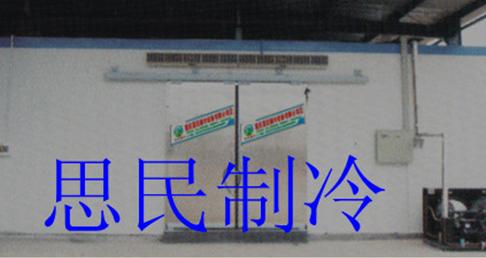 巫山果蔬保鲜冷库