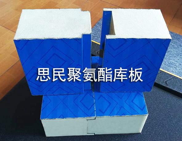 重庆聚氨酯冷库板厂家哪家好?冷库板批发价格?