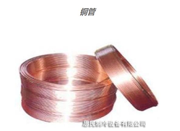 制冷设备铜管