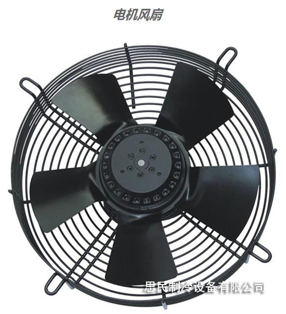 制冷设备-电机风扇