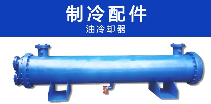 制冷设备-油冷却器