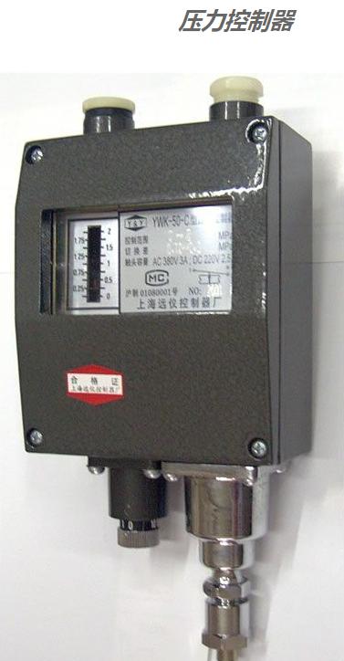 制冷设备-压力控制器