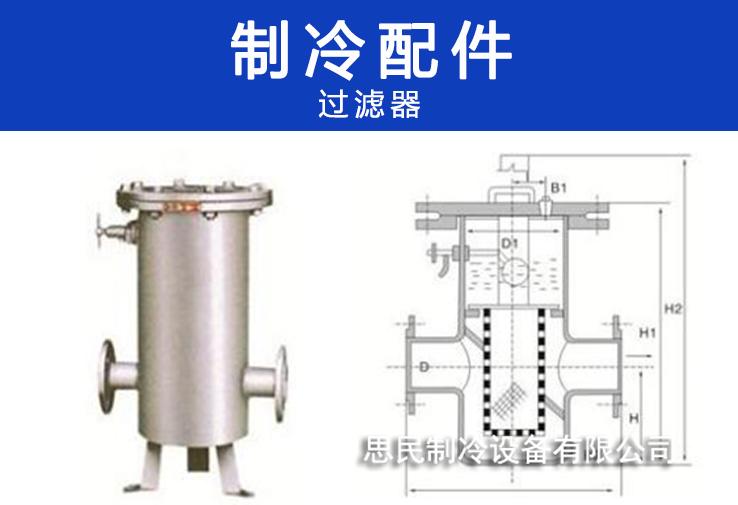 制冷设备-过滤器